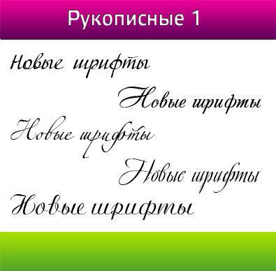 Шрифты русские красивые шрифты на